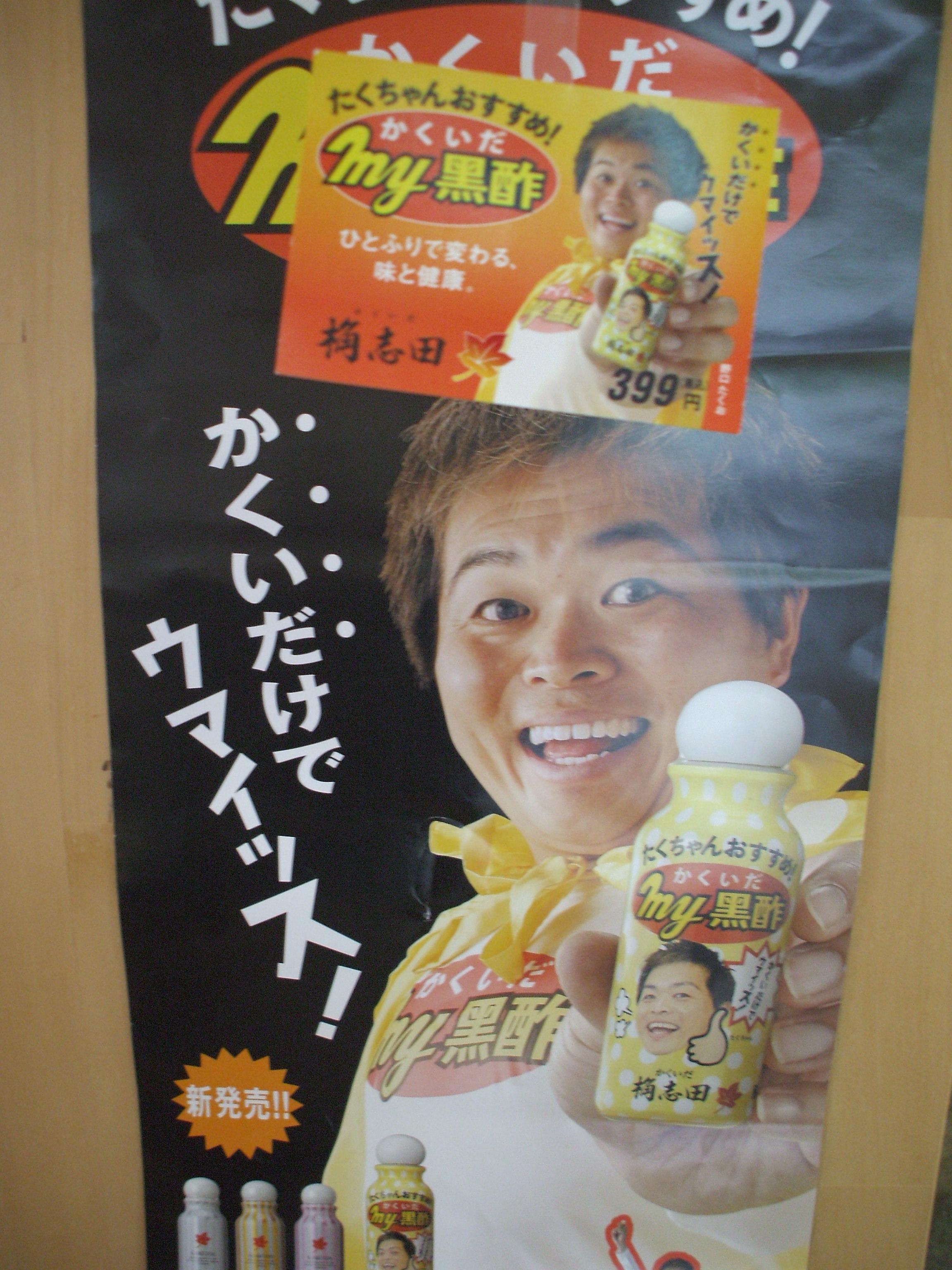 カクイダ黒酢.JPG